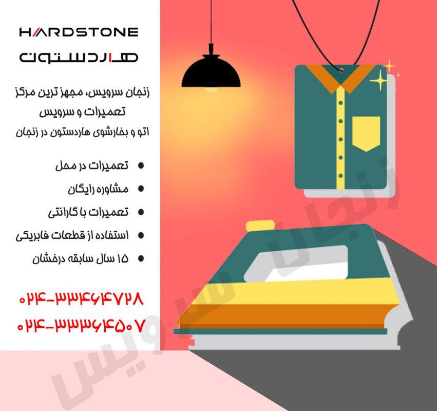 تعمیرات بخارشوی و اتو هاردستون در زنجان