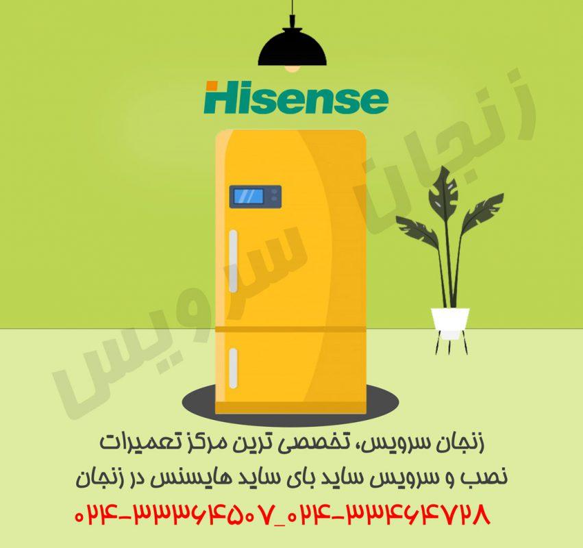 تعمیرات یخچال هایسنس در زنجان
