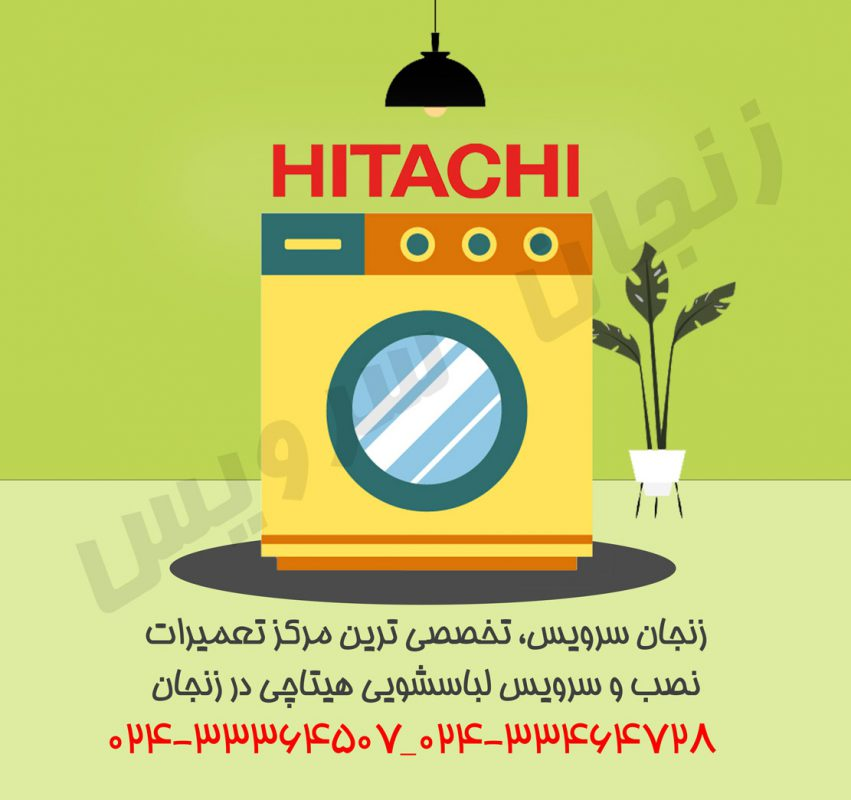 تعمیرات لباسشویی هیتاچی در زنجان