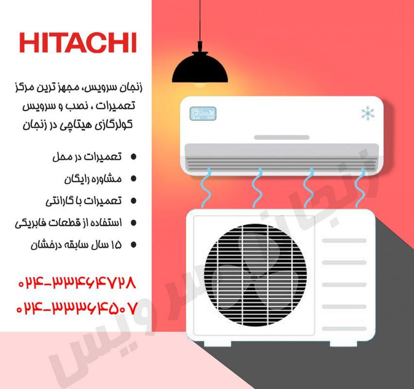 تعمیرات کولر گازی هیتاچی در زنجان