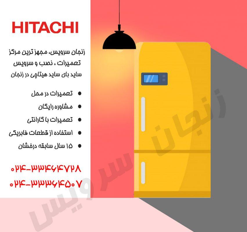 تعمیرات یخچال هیتاچی در زنجان