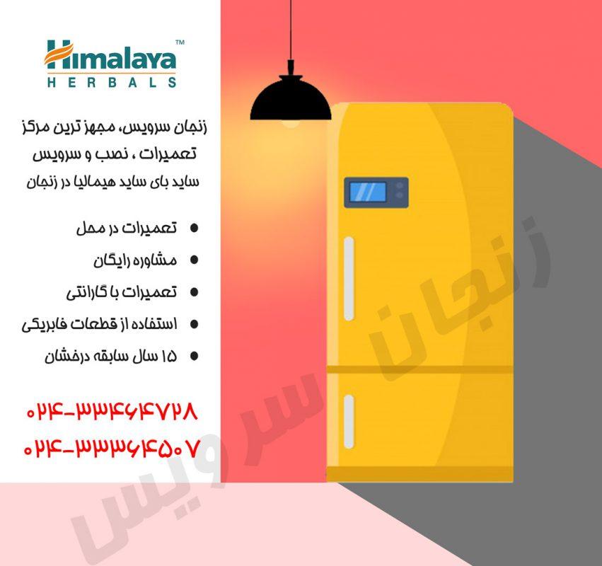 تعمیرات یخچال هیمالیا در زنجان