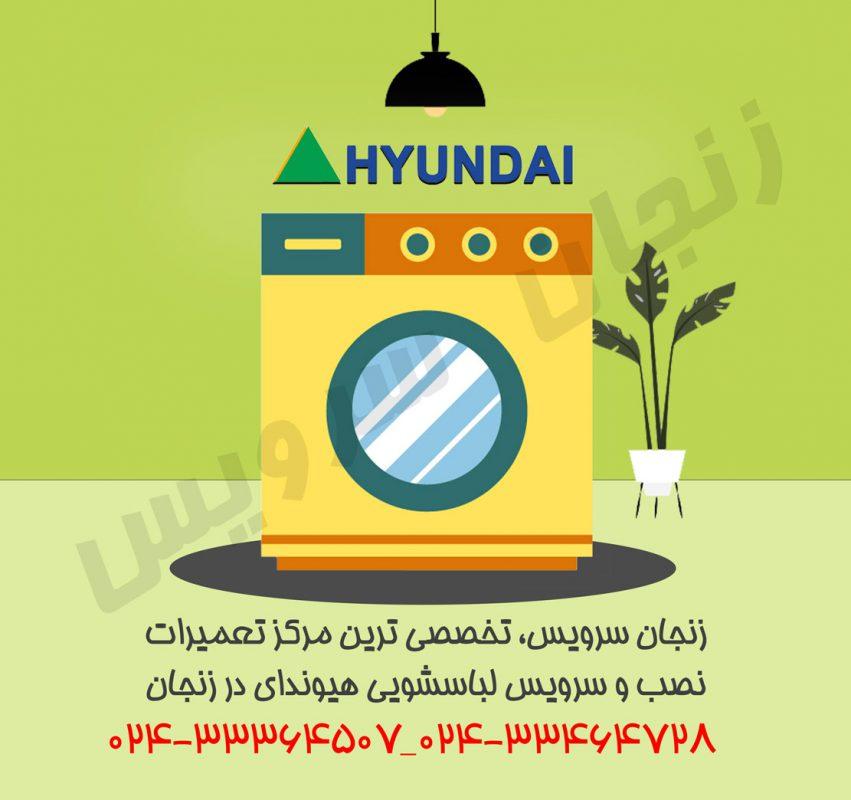 تعمیرات لباسشویی هیوندای در زنجان