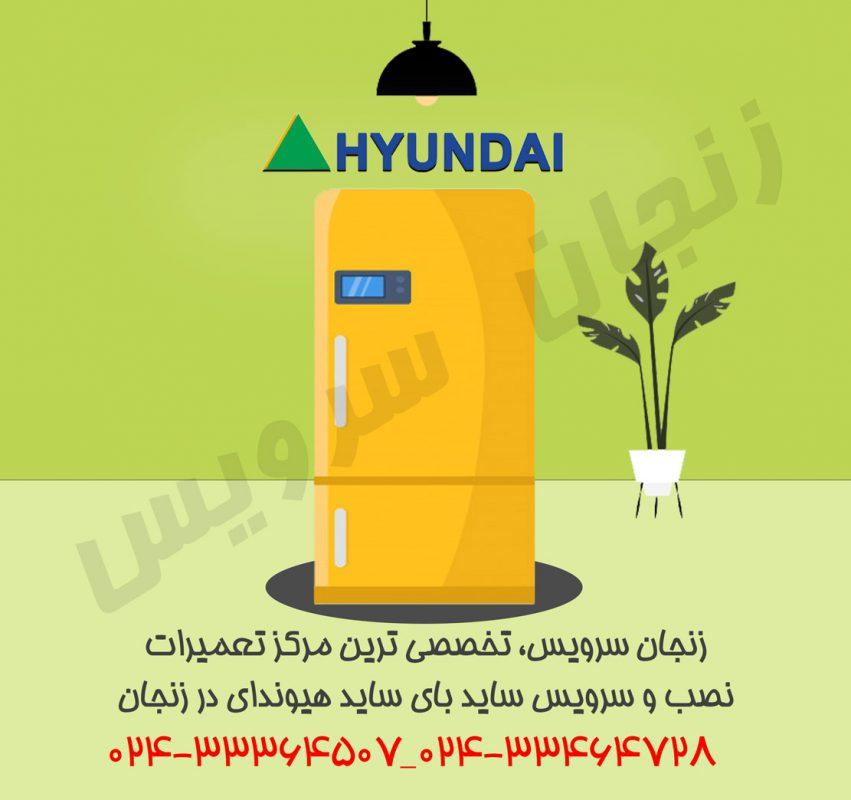 تعمیرات یخچال هیوندای در زنجان
