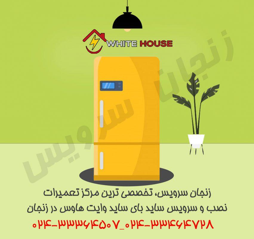 تعمیرات یخچال وایت هاوس در زنجان