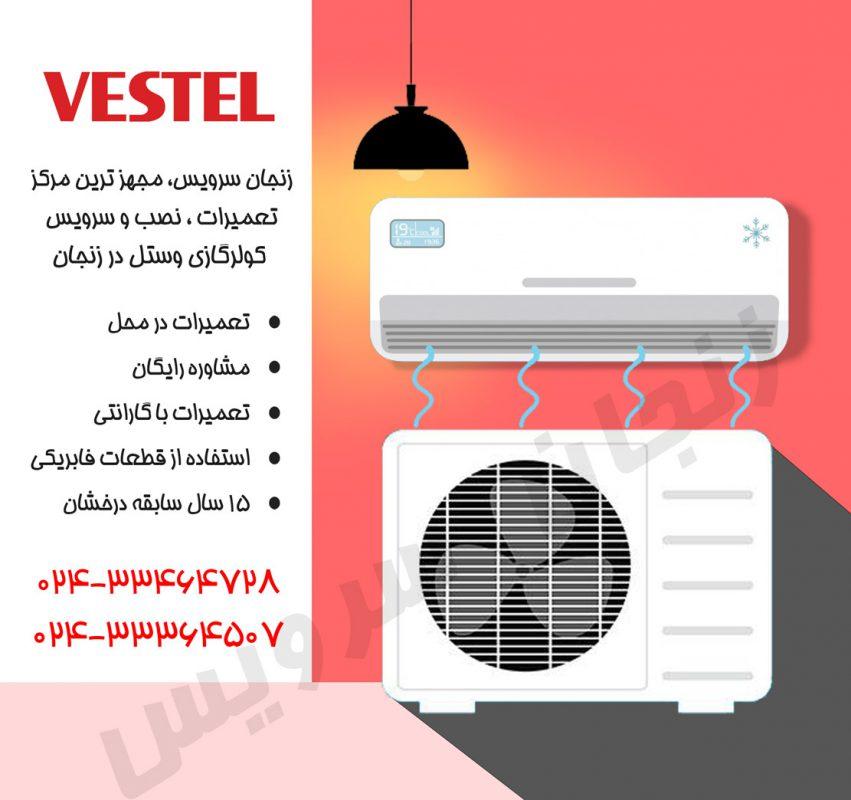 تعمیرات کولر گازی وستل در زنجان