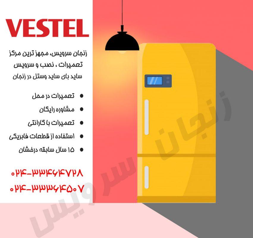 تعمیرات یخچال وستل در زنجان
