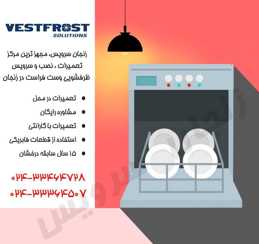 تعمیرات لباسشویی وست فراست در زنجان
