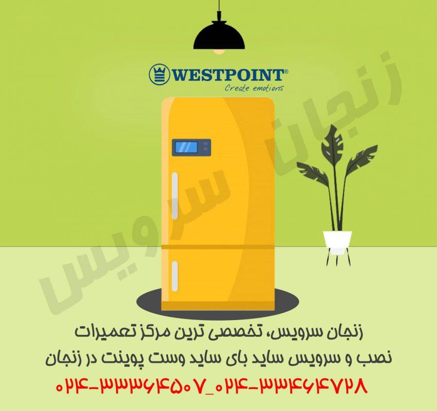 تعمیرات یخچال وست پوینت در زنجان