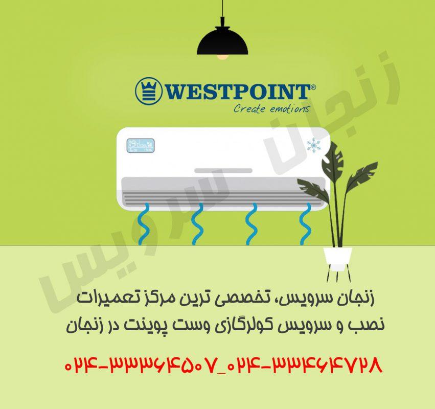 تعمیرات کولر گازی وست پوینت در زنجان