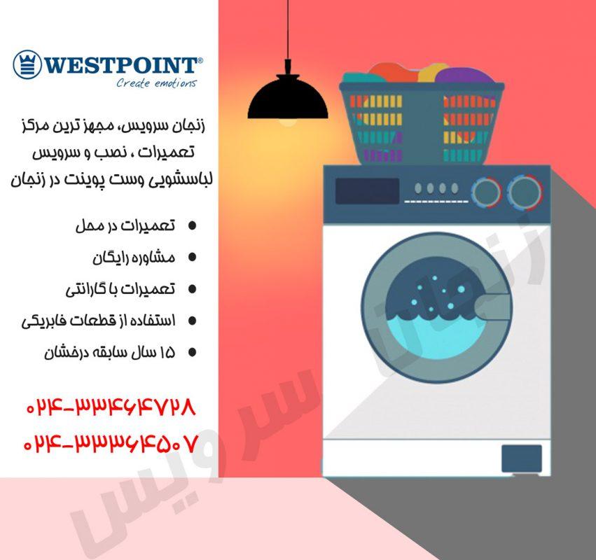 تعمیرات لباسشویی وست پوینت در زنجان