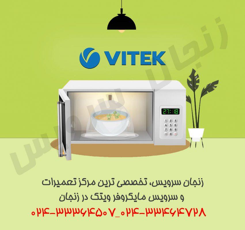 تعمیرات مایکروفر ویتک در زنجان