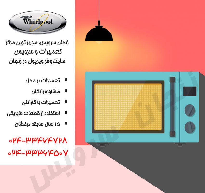 تعمیرات مایکروفر ویرپول در زنجان