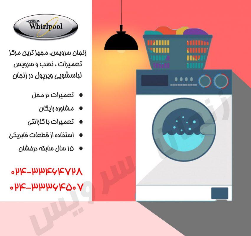 تعمیرات لباسشویی ویرپول در زنجان