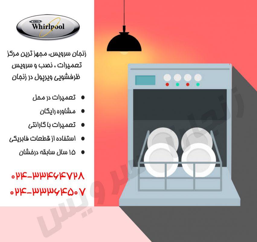 تعمیرات ظرفشویی ویرپول در زنجان