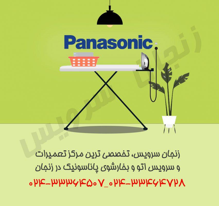 تعمیرات بخارشوی و اتو پاناسونیک در زنجان