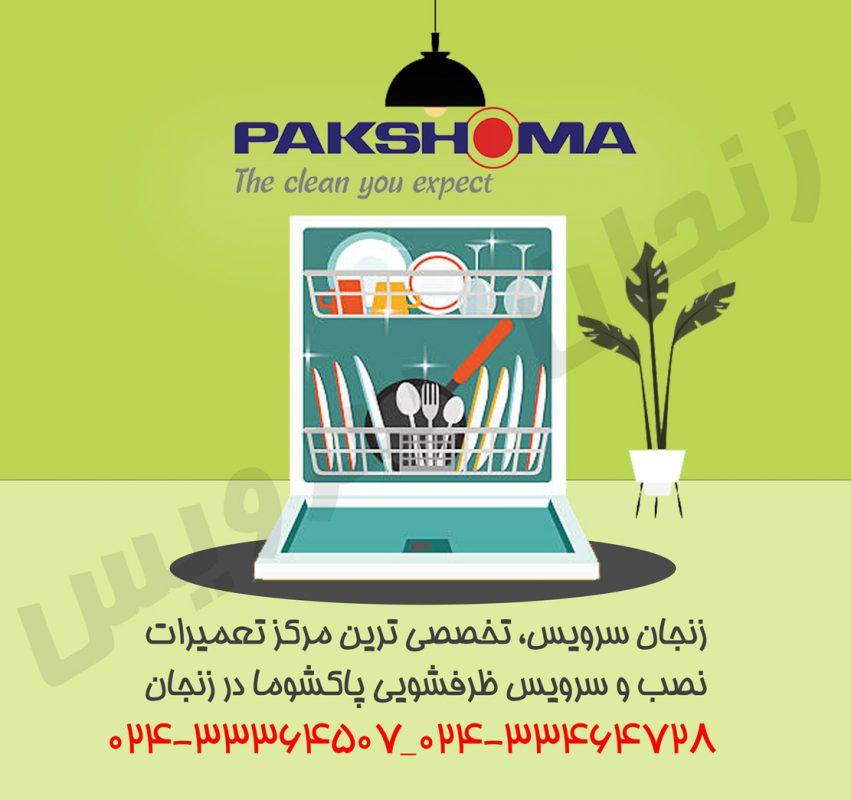 تعمیرات ظرفشویی پاکشوما در زنجان