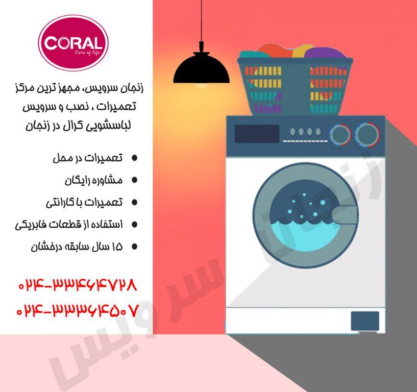 تعمیرات لباسشویی کرال در زنجان