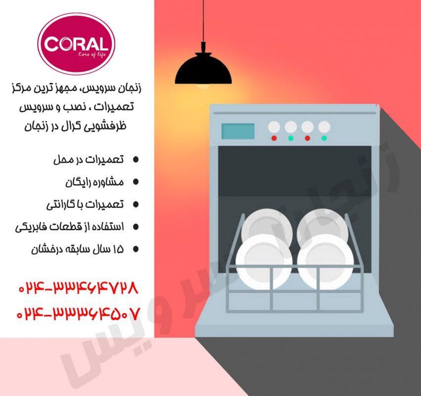 تعمیرات ظرفشویی کرال در زنجان