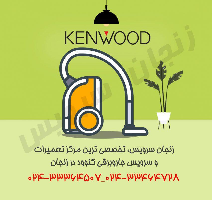 تعمیرات جاروبرقی کنوود در زنجان