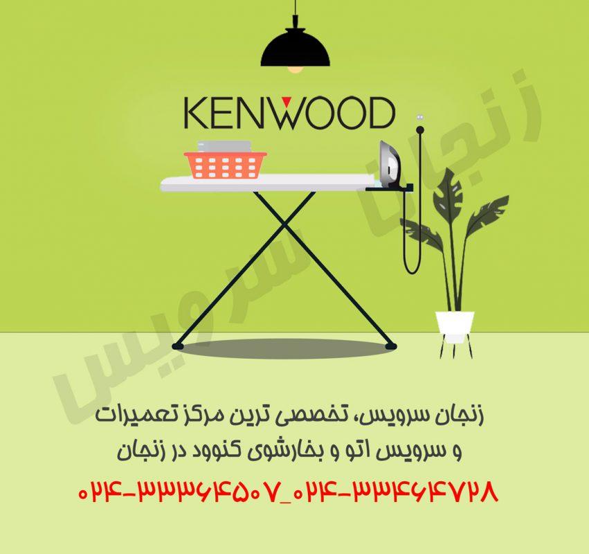 تعمیرات بخارشوی و اتو کنوود در زنجان