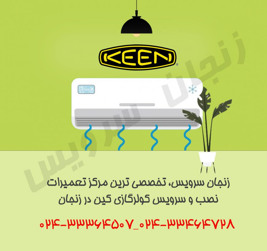 تعمیرات کولر گازی کین در زنجان