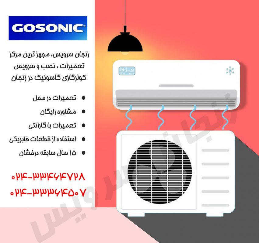 تعمیرات کولر گازی گاسونیک در زنجان