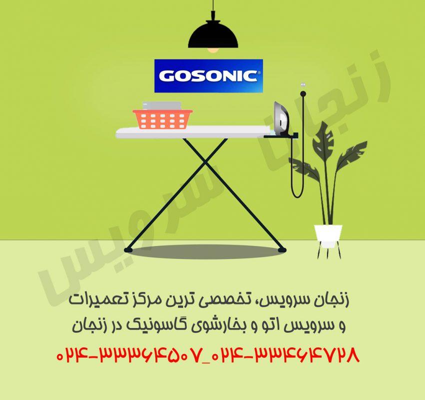 تعمیرات بخارشوی و اتو گاسونیک در زنجان