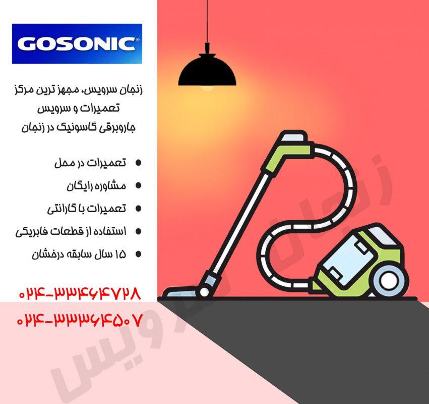 تعمیرات جاروبرقی گاسونیک در زنجان