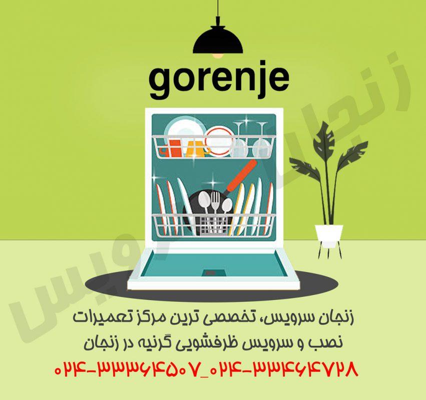 تعمیرات ظرفشویی گرنیه در زنجان