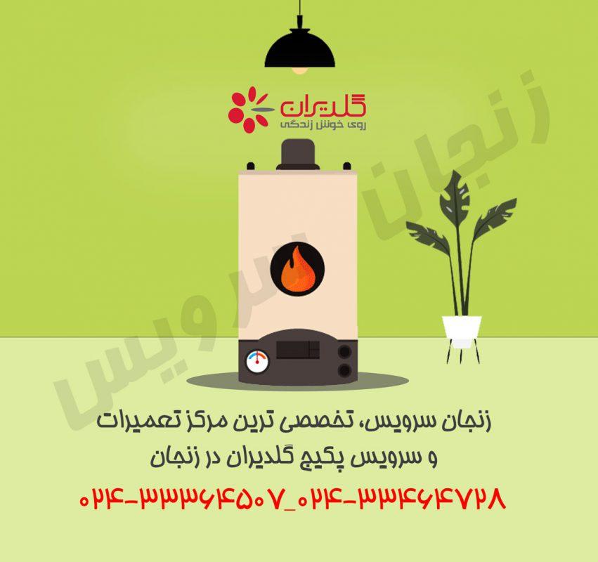 تعمیرات پکیج گلدیران در زنجان