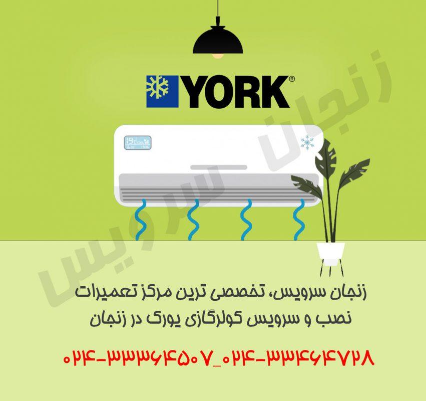 تعمیرات کولر گازی یورک در زنجان